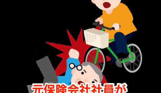 【札幌自転車ひき逃げ】元保険会社社員が自転車の「過失」を超簡単に説明‼︎