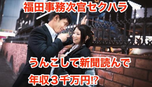 【福田事務次官セクハラ】うんこして新聞読んで年収3千万円⁉︎