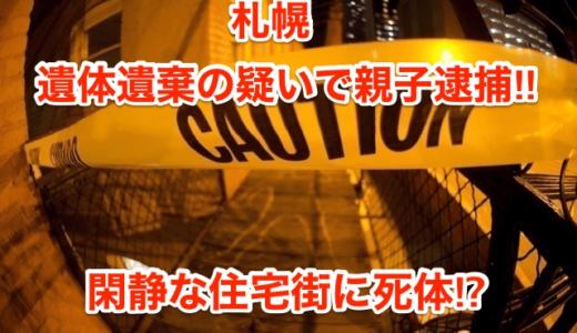 【札幌】 遺体遺棄の疑いで親子逮捕‼︎閑静な住宅街に死体⁉︎