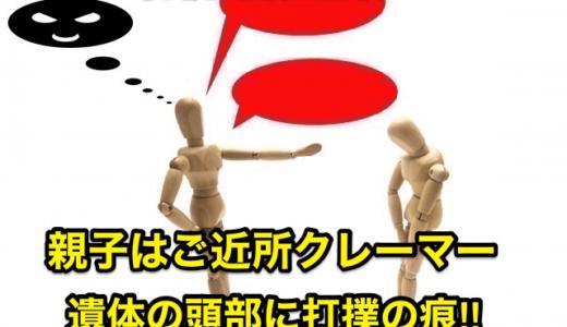 【札幌遺体遺棄】親子はご近所クレーマー‼︎遺体の頭部に打撲の痕⁉︎