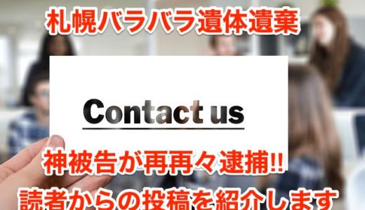 【札幌バラバラ遺体遺棄】神被告が再再々逮捕‼︎読者からの投稿の紹介‼︎