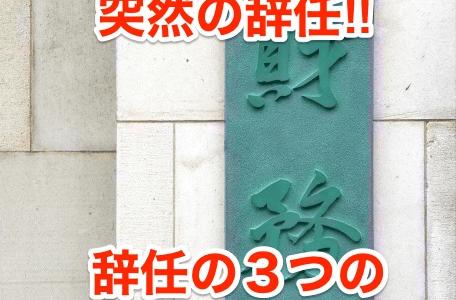 【福田事務次官】突然の辞任発表‼︎セクハラ辞任の3つのポイント⁉︎