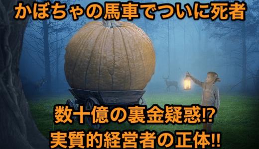 【かぼちゃの馬車でついに死者】数十億の裏金疑惑⁉︎実質的経営者の正体⁉︎