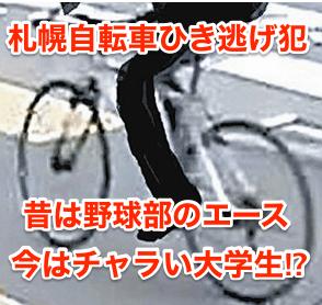 【札幌自転車ひき逃げ犯】昔は野球部のエース‼︎今はチャラい大学生⁉︎