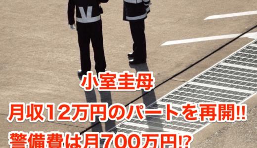 【小室圭母】月収12万円のパートを再開‼︎警備費は月700万円⁉︎