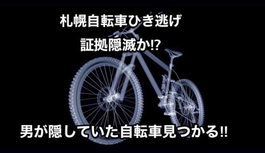 【札幌自転車ひき逃げ】男が隠していた自転車見つかる‼︎証拠隠滅か⁉︎