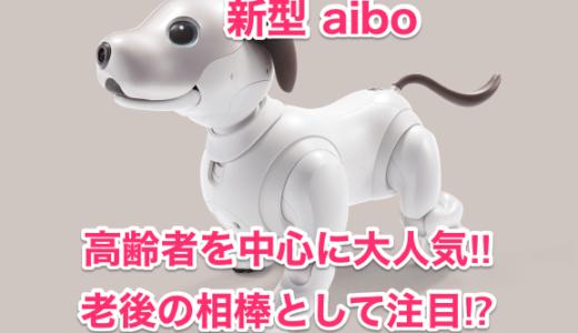 【新型aibo】高齢者を中心に大人気‼︎老後の相棒として注目⁉︎