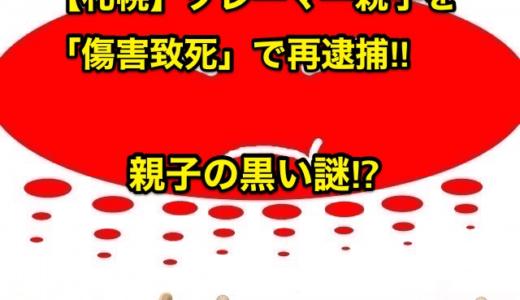 【札幌】クレーマー親子を「傷害致死」で再逮捕‼︎親子の黒い謎⁉︎