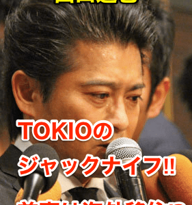 【山口達也】アダ名はTOKIOのジャックナイフ‼︎前妻は海外移住⁉︎