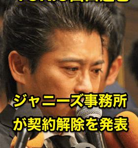 【TOKIO山口達也】ジャニーズ事務所が契約解除を発表‼︎FAX全文‼︎