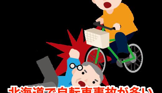 【北海道自転車条例】北海道で自転車事故が多い理由を道に聞いてみた⁉︎