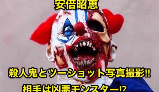 【安倍昭恵】殺人鬼とツーショット写真撮影‼︎相手は凶悪モンスター⁉︎