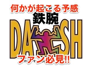 【鉄腕DASH】ファン必見‼︎新生TOKIOに今夜は何かが起こる⁉︎