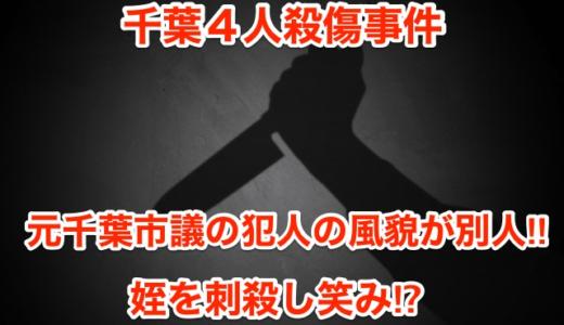 【千葉4人殺傷事件】元千葉市議の犯人の風貌が別人‼︎姪を刺殺し笑み⁉︎