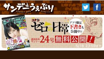 【安室透】少年サンデー24号が無料公開‼︎「ゼロの日常」が読める⁉︎