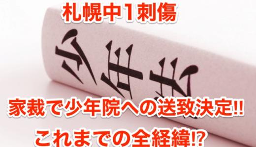 【札幌中1刺傷】家裁で少年院への送致決定‼︎これまでの全経緯⁉︎