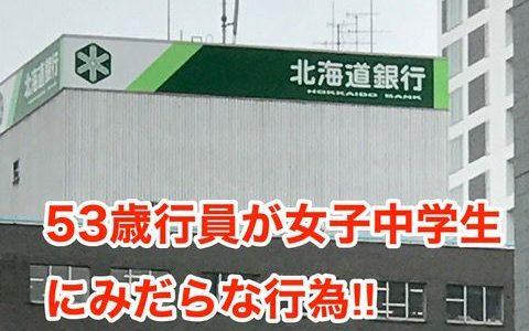 【北海道銀行】53歳行員が女子中学生にみだらな行為‼︎電話取材⁉︎