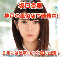 【坂口杏里】神戸の風俗店で勤務中‼︎6月には浅草ロック座に出演⁉︎
