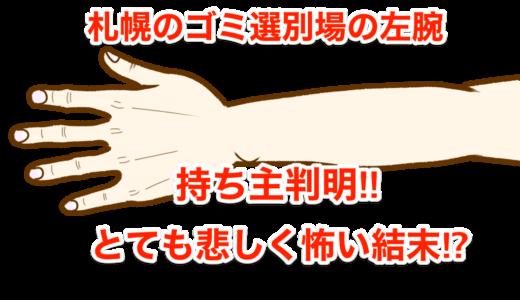 【札幌のゴミ選別場の左腕】持ち主判明‼︎とても悲しく怖い結末⁉︎