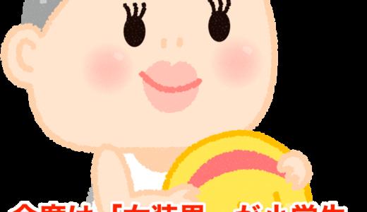 【札幌で子供への暴行事件多発】今度は「女装男」が小学生に暴行‼︎