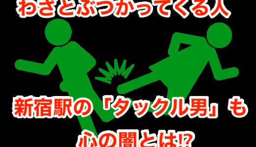 【わざとぶつかってくる人】新宿駅の「タックル男」も‼︎心の闇とは⁉︎