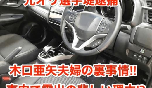 【元オリ選手堤逮捕】木口亜矢夫婦の裏事情‼︎車内で露出の悲しい理由⁉︎