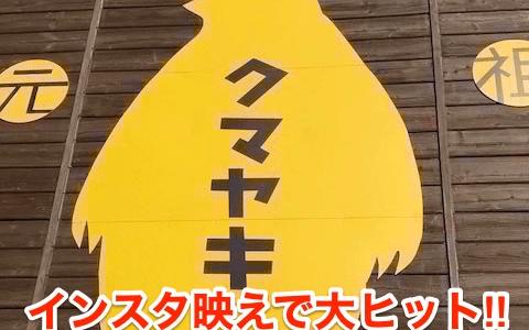 【クマヤキ家を建てる】インスタ映えで大ヒット‼︎売り上げ3千万円⁉︎