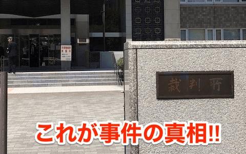 【札幌遺体遺棄事件②】これが事件の真相‼︎被告3人の素性と関係⁉︎