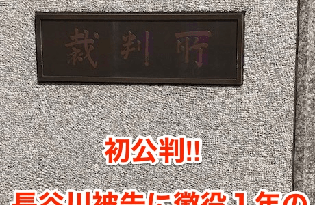 【札幌遺体遺棄事件①】初公判‼︎長谷川被告に懲役1年の求刑⁉︎