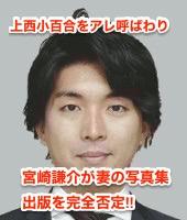 【上西小百合をアレ呼ばわり】宮崎謙介が妻の写真集出版を完全否定‼︎
