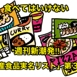 【食べてはいけない】週刊新潮発‼︎「国産食品実名リスト」第3弾⁉︎