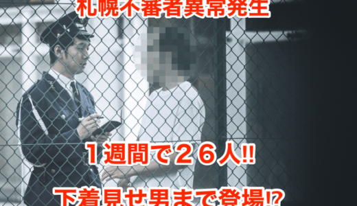 【札幌不審者異常発生】1週間で26人!女性下着見せ男まで登場!