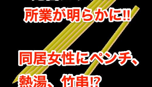 【鬼畜カップル】所業が明らかに‼︎同居女性にペンチ、熱湯、竹串⁉︎