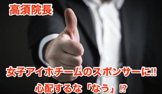 【高須院長】女子アイホチームのスポンサーに‼︎心配するな「なう」⁉︎