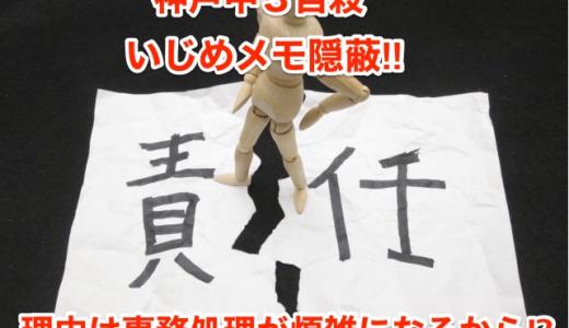 【神戸中3自殺】いじめメモ隠蔽‼︎理由は事務処理が煩雑になるから⁉︎