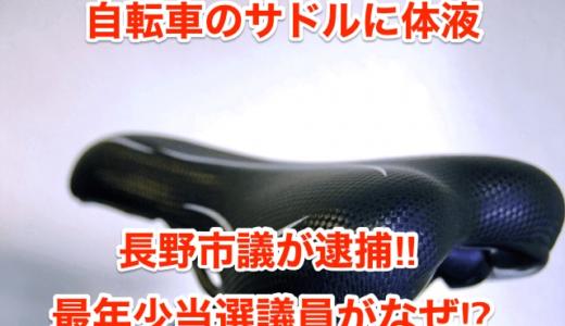 【自転車のサドルに体液】長野市議が逮捕‼︎最年少当選議員がなぜ⁉︎