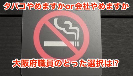 【タバコやめますかor会社やめますか】大阪府職員のとった選択は⁉︎