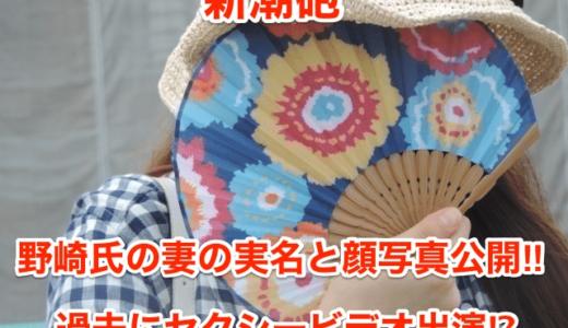 【新潮砲】野崎氏の妻の実名と顔写真公開‼︎過去にセクシービデオ出演⁉︎