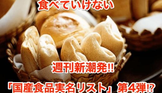 【食べてはいけない】週刊新潮発‼︎「国産食品実名リスト」第4弾⁉︎