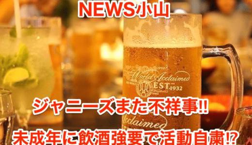 【NEWS小山】ジャニーズまた不祥事‼︎未成年に飲酒強要で活動自粛⁉︎