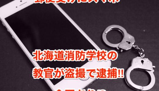 【郵便受けにスマホ】北海道消防学校の教官が盗撮で逮捕‼︎余罪あり⁉︎
