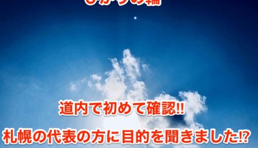 【ひかりの輪】道内で初めて確認‼︎札幌の代表の方に目的を聞きました⁉︎