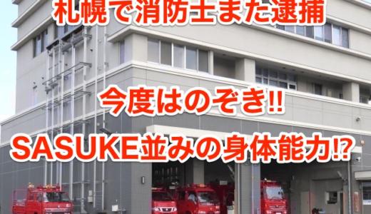 【札幌で消防士また逮捕】今度はのぞき‼︎SASUKE並みの身体能力⁉︎