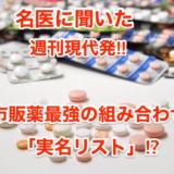 【名医に聞いた】週刊現代発‼︎市販薬最強の組み合わせ「実名リスト」⁉︎