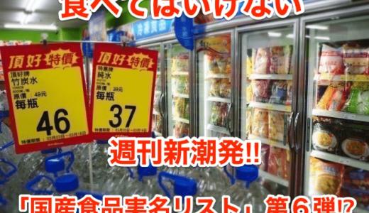 【食べてはいけない】週刊新潮発‼︎「国産食品実名リスト」第6弾⁉︎