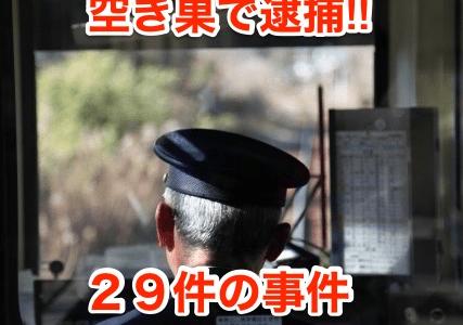 【JR北海道名寄運転士】空き巣で逮捕‼︎29件の事件にも関与の可能性⁉︎