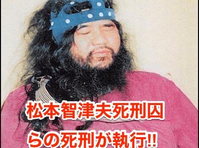 【オウム真理教】松本智津夫死刑囚らの死刑が執行‼︎札幌のアレフに電話⁉︎