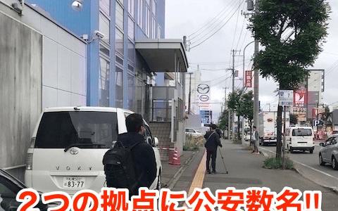 【アレフ札幌道場】2つの拠点に公安数名‼︎集団自殺を防げない理由⁉︎
