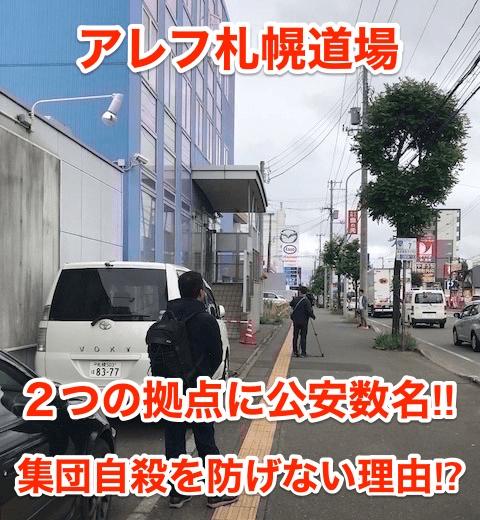 アレフ札幌道場】2つの拠点に公...