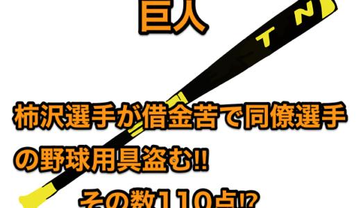 【巨人】柿沢選手が借金苦で同僚選手の野球用具盗む‼︎その数110点⁉︎